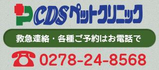 0278-24-8568